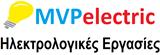 MVP ELECTRIC Ηλεκτρολογικές Εργασίες